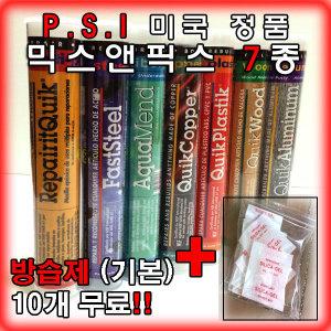 믹스앤픽스/보수제/접착제/에폭시/본드/마이티퍼티/