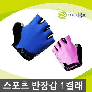 SPORTS Glove 스포츠 반장갑 양손 다용도 (남/여)