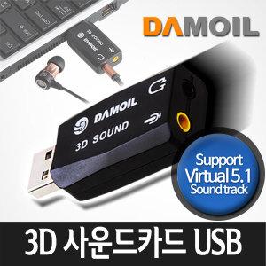 ������ DAMOIL 3Dsound2ch-usb USB����ī��