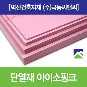 아이소핑크/벽산정품/단열재/압축스티로폼/우드락