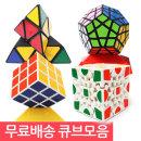 큐브 30여종/퍼즐/윤활유/메가밍크스/444 333 피라 22