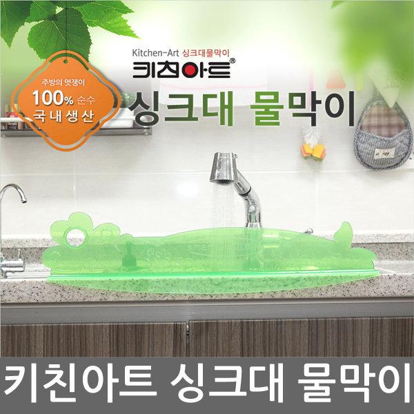 키친아트 싱크대 물막이/일주특가/국산 씽크대 물막이