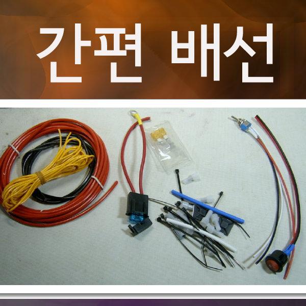 간편배선 세트 사제등 LED 미니 안개등 배선