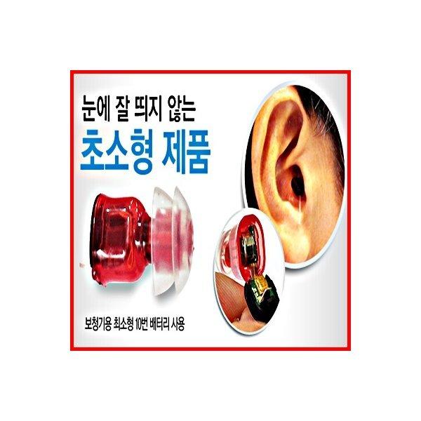 최신귓속형 셀렉증폭기 초소형 디지털A-3 닥터히어링