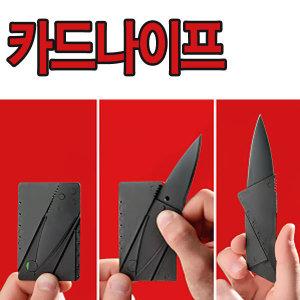 캠핑나이프-Card Sharp-카드나이프/미니나이프/멀티툴