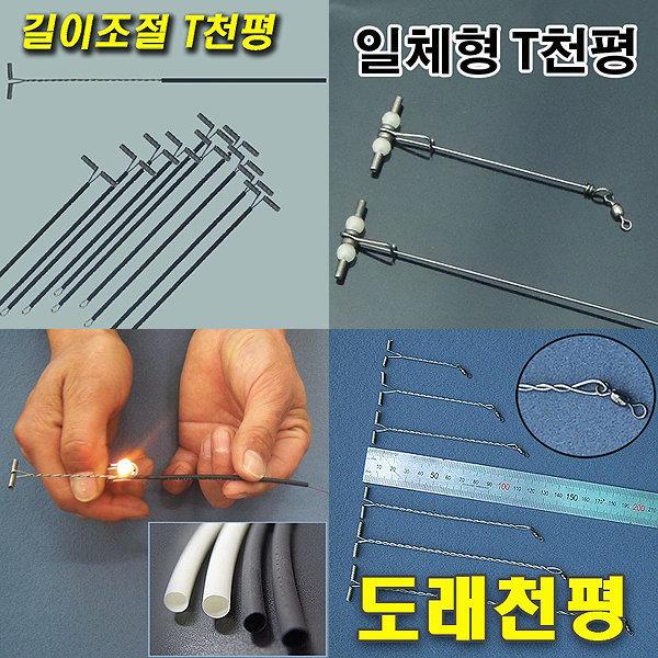 T천평/원투 갈치 우럭 광어 장어 낚시 자작 채비/편대