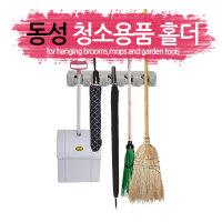 동성 청소용품벽걸이/우산걸이/마대걸리