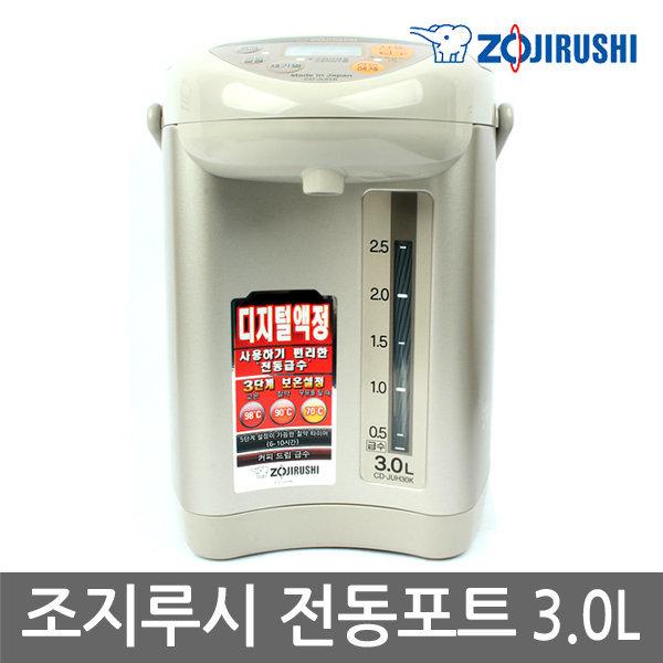 [조지루시] 전동포트 CD-JUH30K(3L)/포트/7214/주전자/보온포트