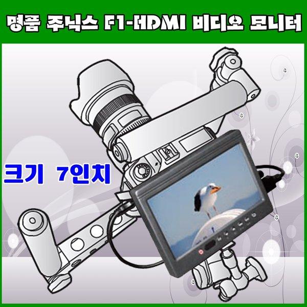 명품 ZOONICS F1-HDMI 비디오 모니터 프리뷰모니터