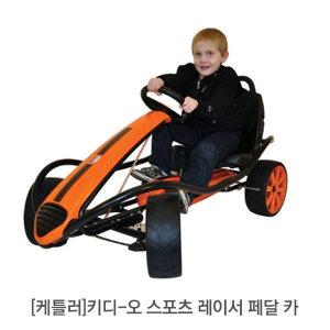 구매대행/케틀러 키디-오 스포츠 레이서 페달 카
