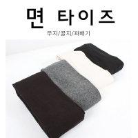 국산 면타이즈/울타이즈/유발/9부/골지/꽈배기
