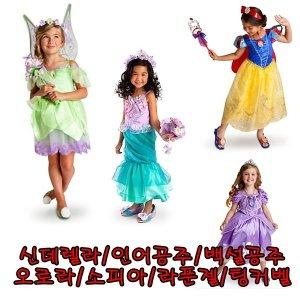 드레스/오로라/팅커벨/라푼젤/백설공주/소피아/벨