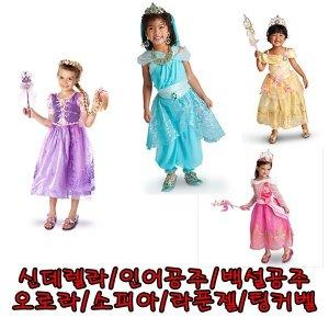 라푼젤/신데렐라/인어공주/백설공주/소피아/드레스