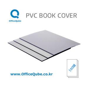 PVC 제본표지 A4 0.2mm (투명/100매)