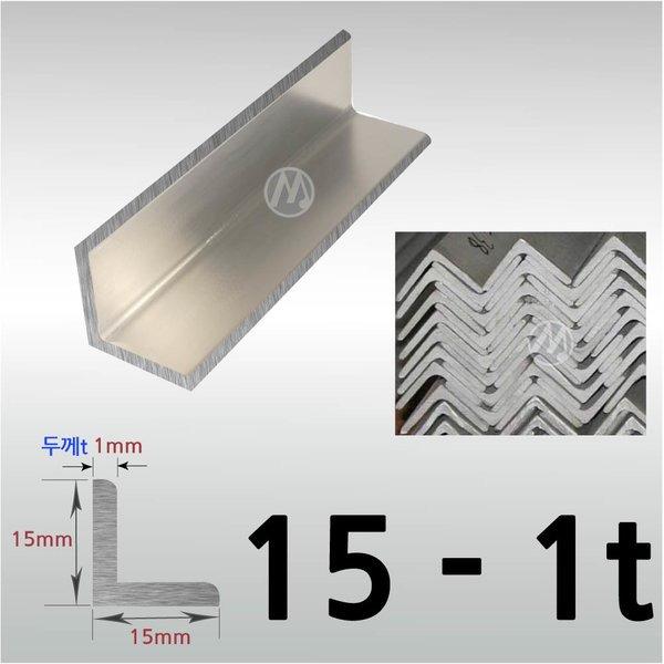 15 x 15 x 1t (단위 mm) / 길이 50cm / 알루미늄 앵글