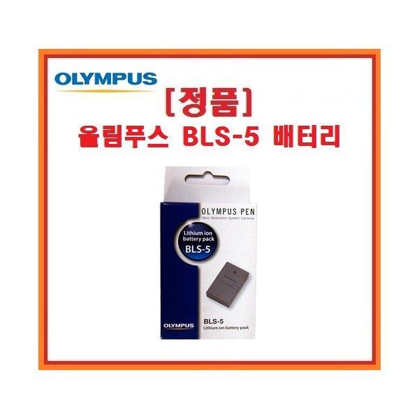 정품 올림푸스 BLS5/BLS-5 정품배터리(E-PL7/E-PL6)