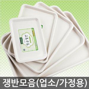 세일-전품목/가정용쟁반 업소용쟁반 쟁반 주방용품