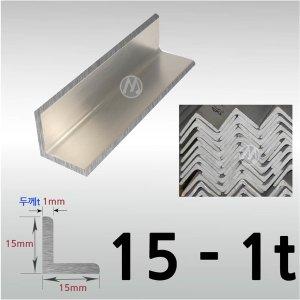 15 x 15 x 1t (단위 mm) / 길이 1m / 알루미늄 앵글