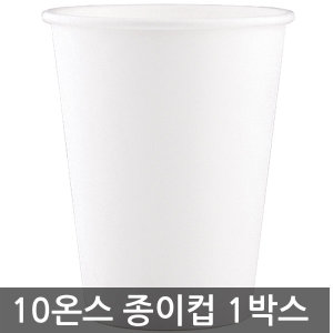10온스 무지 종이컵 1박스-1000개/테이크아웃/일회용