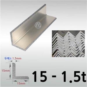 15 x 15 x 1.5t (두께1.5mm)  길이 1m  알루미늄 앵글