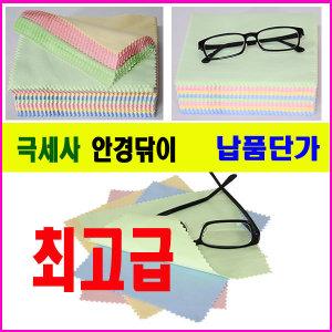 극세사안경닦이/안경닦기/안경크리너/고급원단/안경천