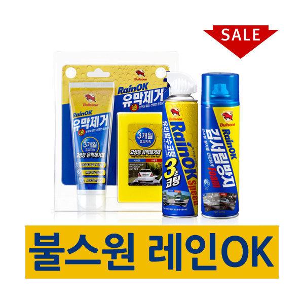 불스원 유막제거제 /유리세정제/김서림 방지