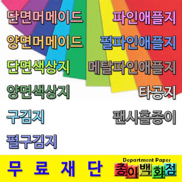 종이백화점/색상지/머메이드/구김지/스타드림/타공지