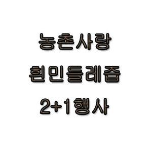 파격할인 2+1행사 100% 토종흰민들레즙 국내산 110ml