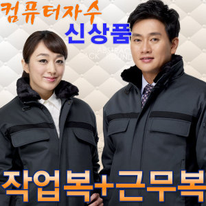 겨울작업복 작업복점퍼항공점퍼-쓰즈끼/유니폼/단체복