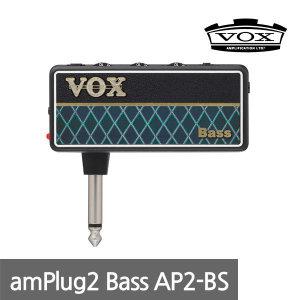 복스/VOX/amPlug2 Bass AP2-BS/헤드폰 베이스기타앰프