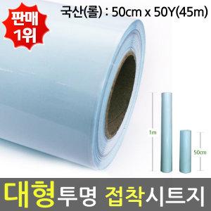 대형 손코팅지 투명시트지 50cm X 50Y(45m)