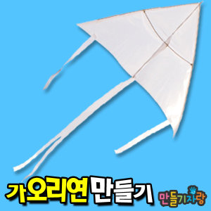 가오리연만들기/천 방패연/만들기재료/연날리기/연