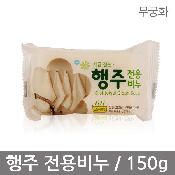 무궁화 소키 행주 전용 비누 150g