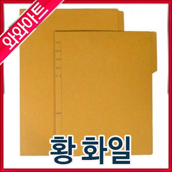 와와아트 황화일 A4 B4- 10개 정보화일 종이화일 화일