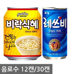 비락 식혜 238ml 레쓰비150ml 캔커피 음료수 캔음료