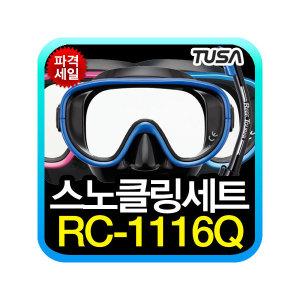 투사 RC-1116Q 스노클링세트+망사가방+안티액