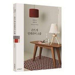 손뜨개 인테리어 소품: 따뜻한 집 편안한 집 내손으로 꾸민 집