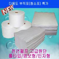 청소포/정전기청소포/물걸레/3m 제품호환/회타올/행주