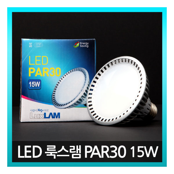 LED 룩스램 PAR30 15W 주광색/전구색