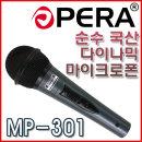 MP-301 업소 주점용 학원학교강의용 노래방 마이크