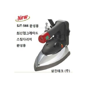(한성사)SJT-566 삼진스팀다리미 완성용 스팀다리미