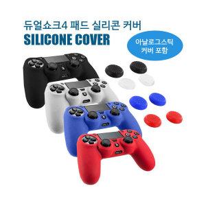 PS4 소니 듀얼쇼크4 패드 실리콘 커버(캡포함)