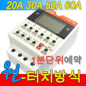 원터치방식 한석타이머 1분단위예약 20A 30 50 60A