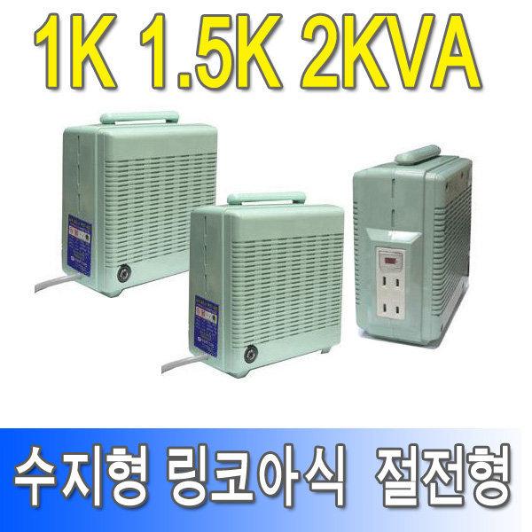 1K 1.5k 2K 수지형 링코아식 다운트랜스 가정용변압기