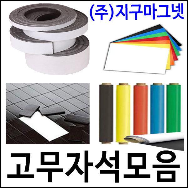 최저가고무자석 조각/판자석/철지/자석테이프/칼라/롤