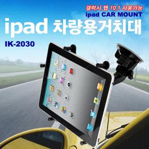 바이스 IK-2030 갤럭시탭10.1 거치대/유리흡착식