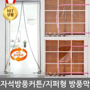 자석 방풍커튼/방풍비닐/문풍지/바람막이/외풍차단/