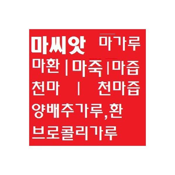 마씨앗/마가루/천마/마즙/천마가루/천마즙/마