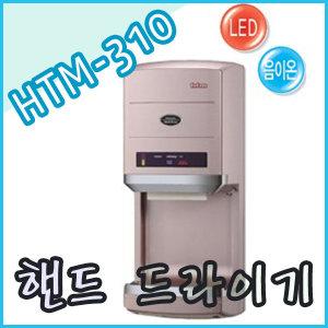 HTM-310 핸드드라이어/손드라이어/손건조기