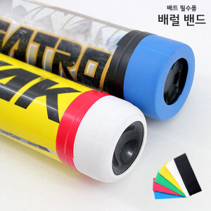 스포츠엠 야구배트 배럴밴드/배트필수품 야구배트보호